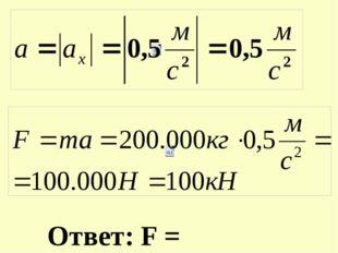 Ответ: F = 100.000Н=100кН
