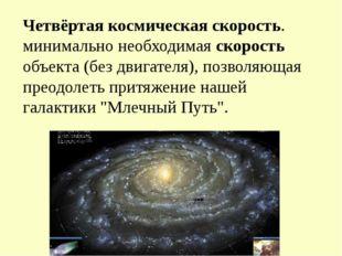 Четвёртая космическая скорость. минимально необходимая скорость объекта (без