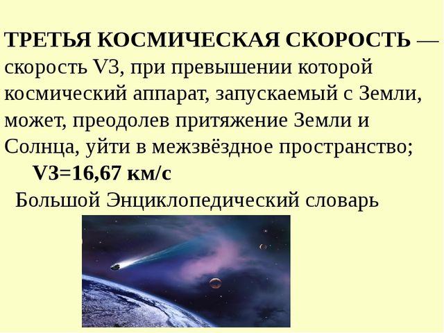ТРЕТЬЯ КОСМИЧЕСКАЯ СКОРОСТЬ — скорость V3, при превышении которой космический...