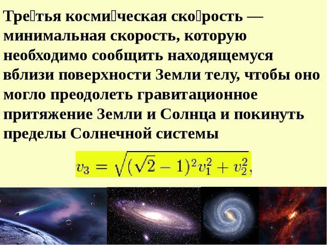 Тре́тья косми́ческая ско́рость — минимальная скорость, которую необходимо соо...