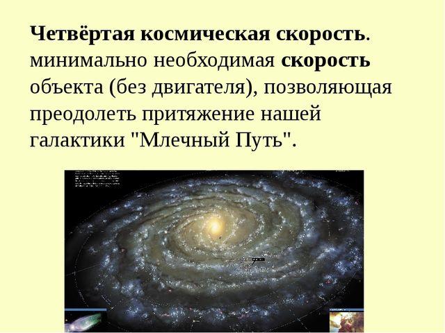 Четвёртая космическая скорость. минимально необходимая скорость объекта (без...