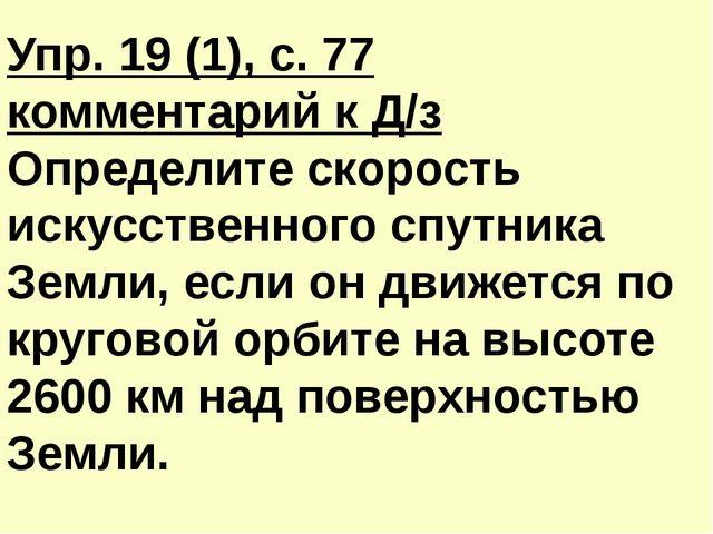 Упр. 19 (1), с. 77 комментарий к Д/з Определите скорость искусственного спутн...