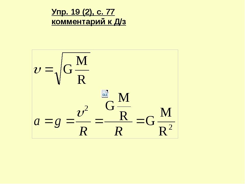 Упр. 19 (2), с. 77 комментарий к Д/з