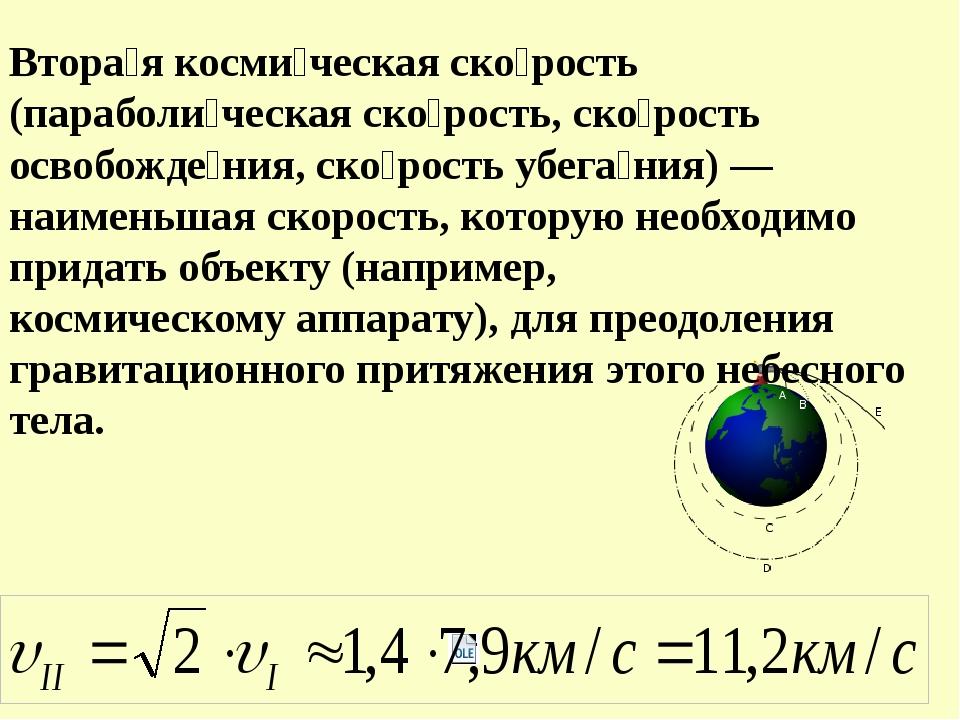 Втора́я косми́ческая ско́рость (параболи́ческая ско́рость, ско́рость освобожд...