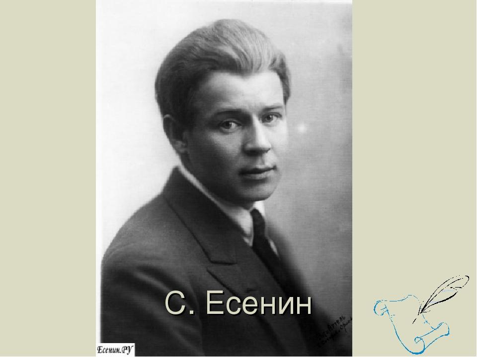 С. Есенин