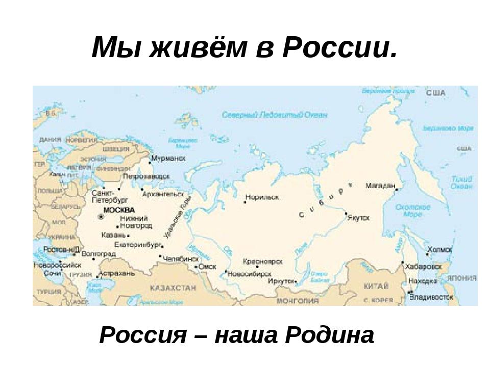 Мы живём в России. Россия – наша Родина