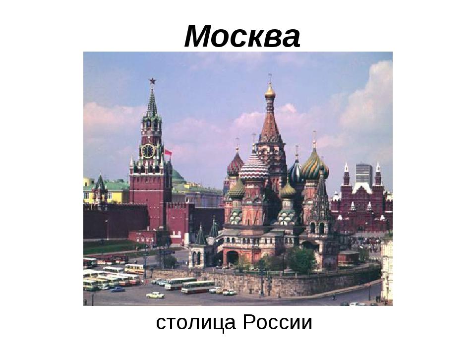Москва столица России