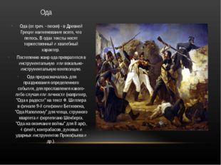 Ода Ода (от греч. - песня) - в Древней Греции наименование всего, что пелось.
