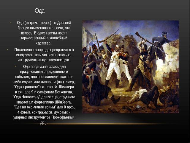 Ода Ода (от греч. - песня) - в Древней Греции наименование всего, что пелось....