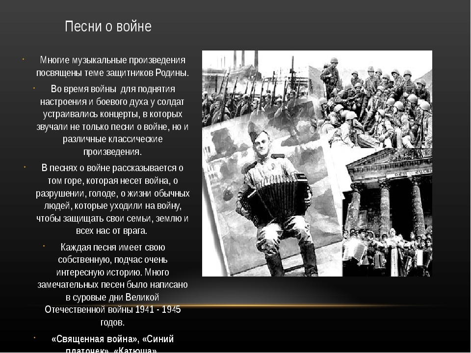 Песни о войне Многие музыкальные произведения посвящены теме защитников Родин...