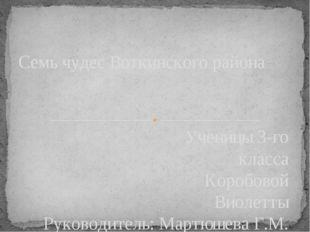 Ученицы 3-го класса Коробовой Виолетты Руководитель: Мартюшева Г.М. педагог