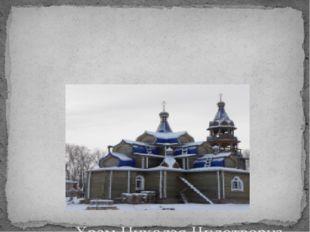 Храм Николая Чудотворца Храм строящийся. Строительство началось в 2007 году