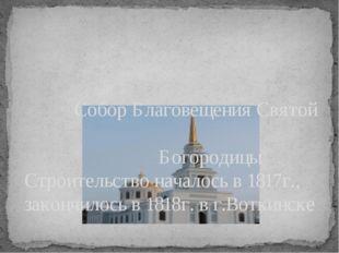 Собор Благовещения Святой Богородицы Строительство началось в 1817г., законч
