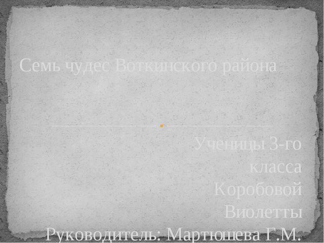 Ученицы 3-го класса Коробовой Виолетты Руководитель: Мартюшева Г.М. педагог...