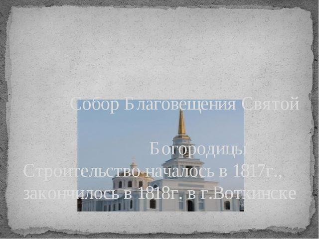 Собор Благовещения Святой Богородицы Строительство началось в 1817г., законч...