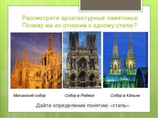 Рассмотрите архитектурные памятники. Почему мы их относим к одному стилю? Дай