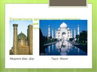 Рассмотрите архитектурные памятники. Назовите общие черты. Как бы вы назвали