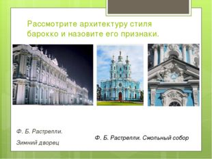 Рассмотрите архитектуру стиля барокко и назовите его признаки. Ф. Б. Растрел