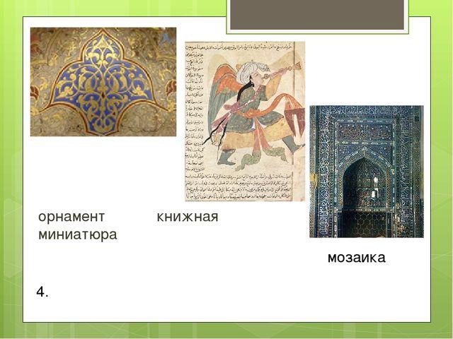 орнамент книжная миниатюра мозаика 4.