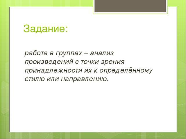 Задание: работа в группах – анализ произведений с точки зрения принадлежности...