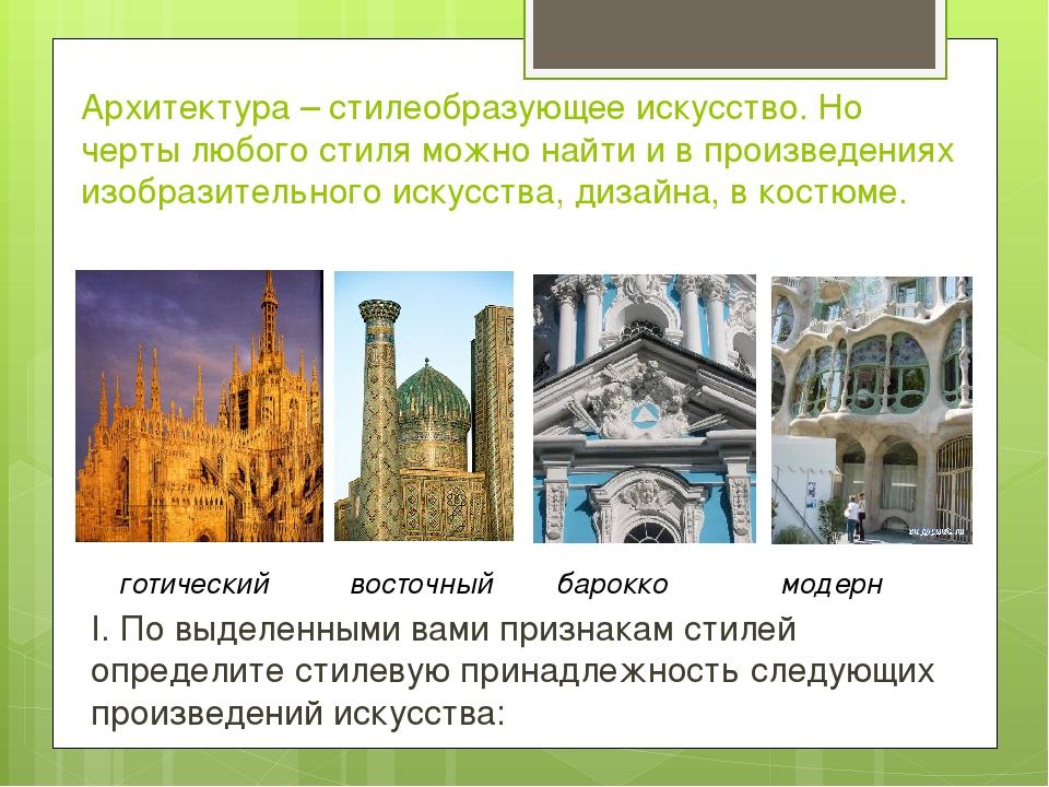 Архитектура – стилеобразующее искусство. Но черты любого стиля можно найти и...