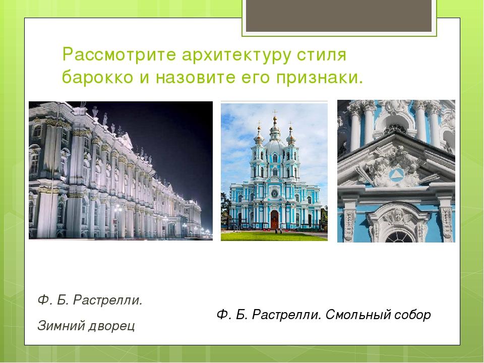 Рассмотрите архитектуру стиля барокко и назовите его признаки. Ф. Б. Растрел...