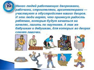 Много людей работающих дворниками, рабочими, строителями, архитекторами — уч