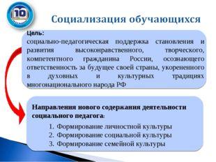 Цель: социально-педагогическая поддержка становления и развития высоконравст