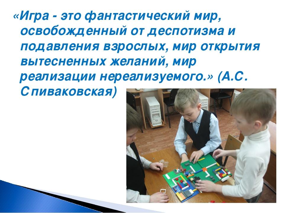 «Игра - это фантастический мир, освобожденный от деспотизма и подавления взро...