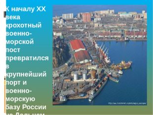 К началу XX века крохотный военно-морской пост превратился в крупнейший порт