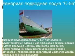 """Мемориал подводная лодка """"С-56"""" Мемориал подводная лодка """"С-56"""" поставлен на"""