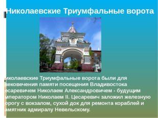 Николаевские Триумфальные ворота Николаевские Триумфальные ворота были для ув