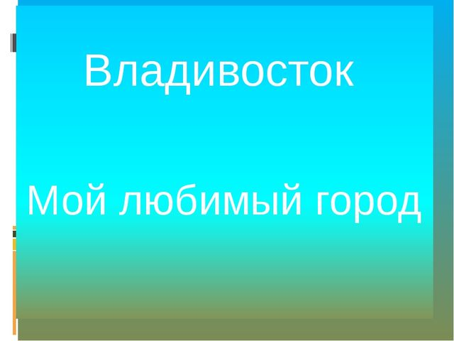 Владивосток Мой любимый город