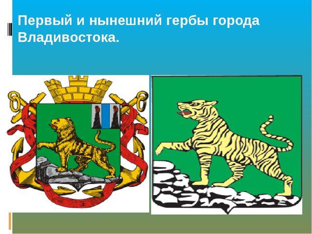 Первый и нынешний гербы города Владивостока.
