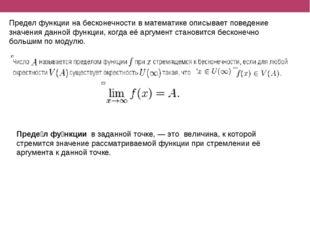 Предел функции на бесконечности в математике описывает поведение значения дан