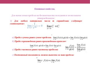 Для вычисления предела на бесконечности пользуются несколькими утверждениями:
