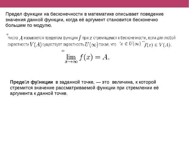 Предел функции на бесконечности в математике описывает поведение значения дан...