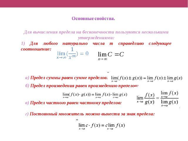 Для вычисления предела на бесконечности пользуются несколькими утверждениями:...