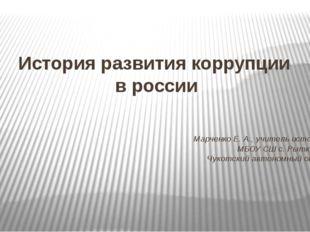 История развития коррупции в россии Марченко Е. А., учитель истории МБОУ СШ с