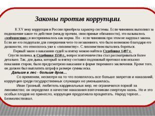 Законы против коррупции. К XV веку коррупция в России приобрела характер сис