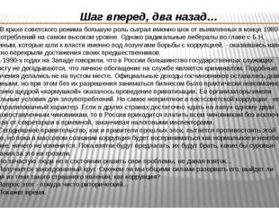 Шаг вперед, два назад… В крахе советского режима большую роль сыграл именно