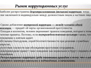 Рынок коррупционных услуг Наиболее распространена децентрализованная (внешня