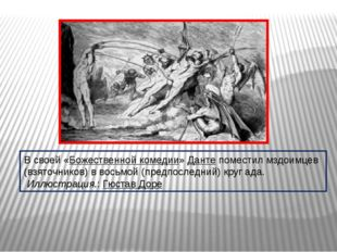 В своей «Божественной комедии» Данте поместил мздоимцев (взяточников) в восьм