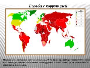 Борьба с коррупцией Мировая карта восприятия наличия коррупции, 2009 г. Тёмн