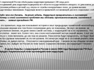 В современной России объём рынка коррупции превышает 240 млрд долл. На сегод