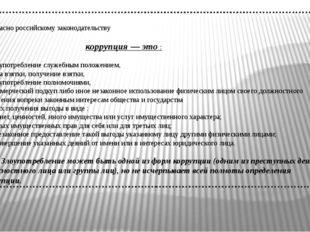 Согласно российскому законодательству коррупция — это : 1) злоупотребление с