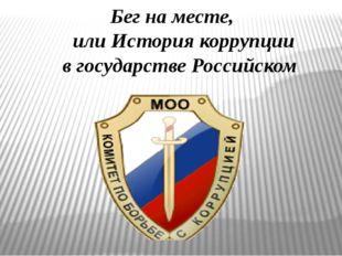 Бег на месте, или История коррупции в государстве Российском