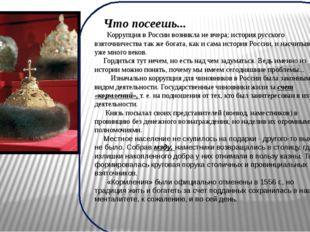 Что посеешь... Коррупция в России возникла не вчера; история русского взяточ