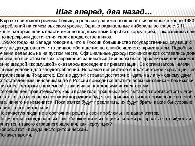 Шаг вперед, два назад… В крахе советского режима большую роль сыграл именно...