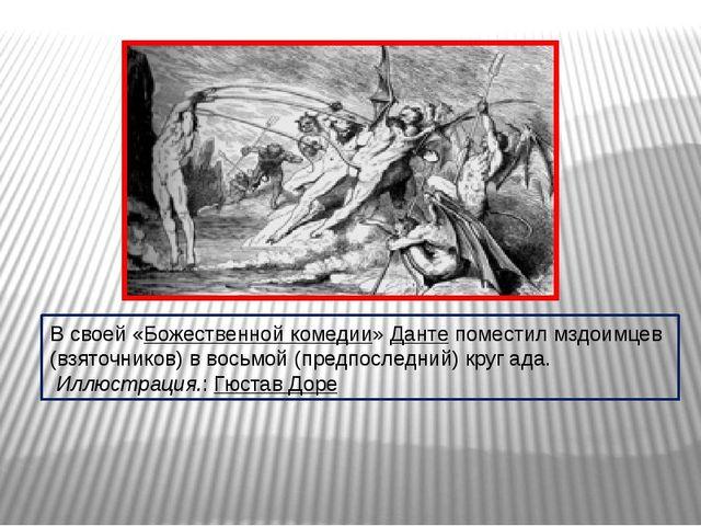 В своей «Божественной комедии» Данте поместил мздоимцев (взяточников) в восьм...